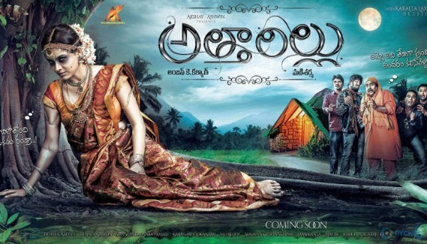 Attarillu Talugu Movie Download 2016 Full HD 720p