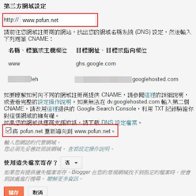 Blogger 設定為自有域名的網址
