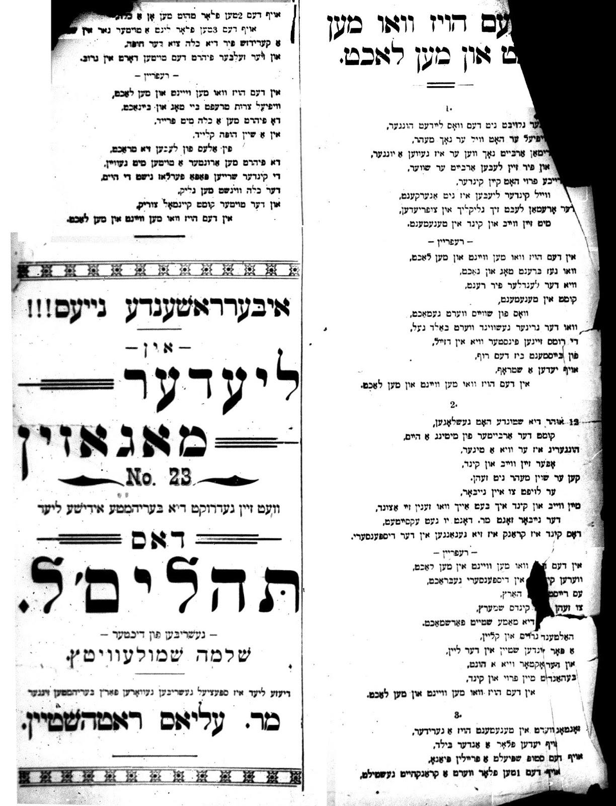 Polish Jewish Cabaret