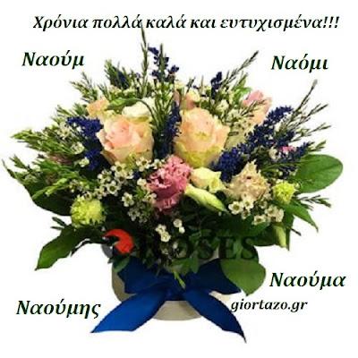 Ναούμ, Ναούμης, Ναόμι, Ναούμα 01 Δεκεμβρίου 🌹🌹🌹 Σήμερα γιορταζουν