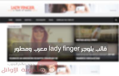 قالب lady finger معرب ومطور