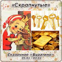http://skrapnutyie.blogspot.ru/2018/01/0501-0402.html