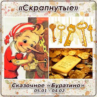 Сказочное - ОЭ ключ и/или золото