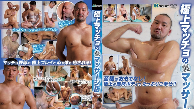 a secret massage shop of premium macho guy