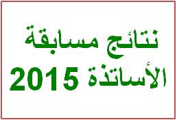 نتائج مسابقة الاساتذة 2015