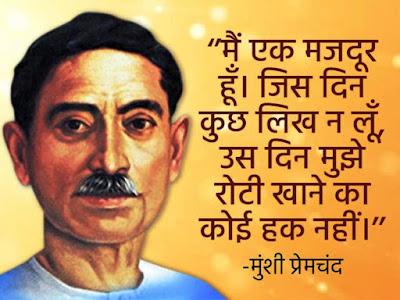 Munshi Premchand Sayings - Anmol Vachan