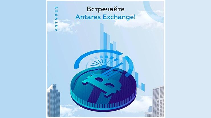 Запуск биржи от Antares Trade