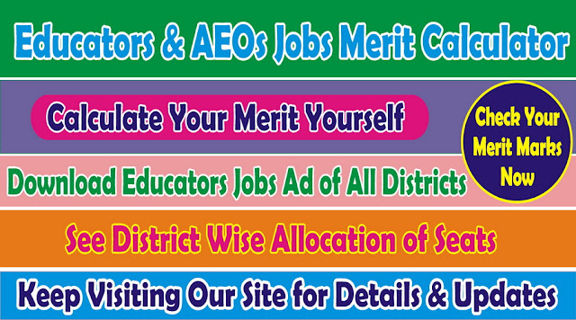 Educators Merit Calculator 2018 AEO