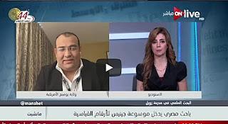 برنامج مانشيت حلقة الثلاثاء 10-10-2017 مع رانيا هاشم و (قراءة في أبرز عناوين الصحف المصرية والعربية والعالمية) الحلقة الكاملة