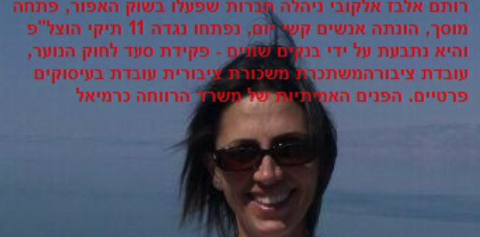 רותם אלבז אלקובי - עובדת סוציאלית לחוק הנוער פושטת רגל  לשכת הרווחה כרמיאל