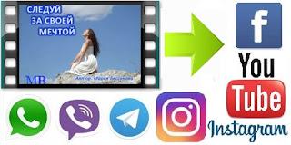 Онлайн-конвертер видео для соцсетей и мессенджеров