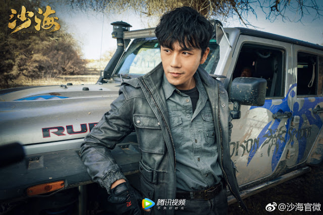 Sand Sea Chinese web series Qin Hao