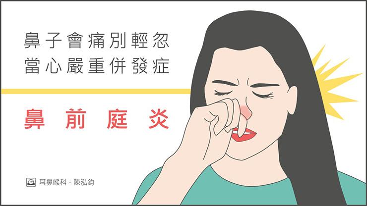 鼻子會痛別輕忽,當心嚴重併發癥!鼻前庭炎 - 照護線上