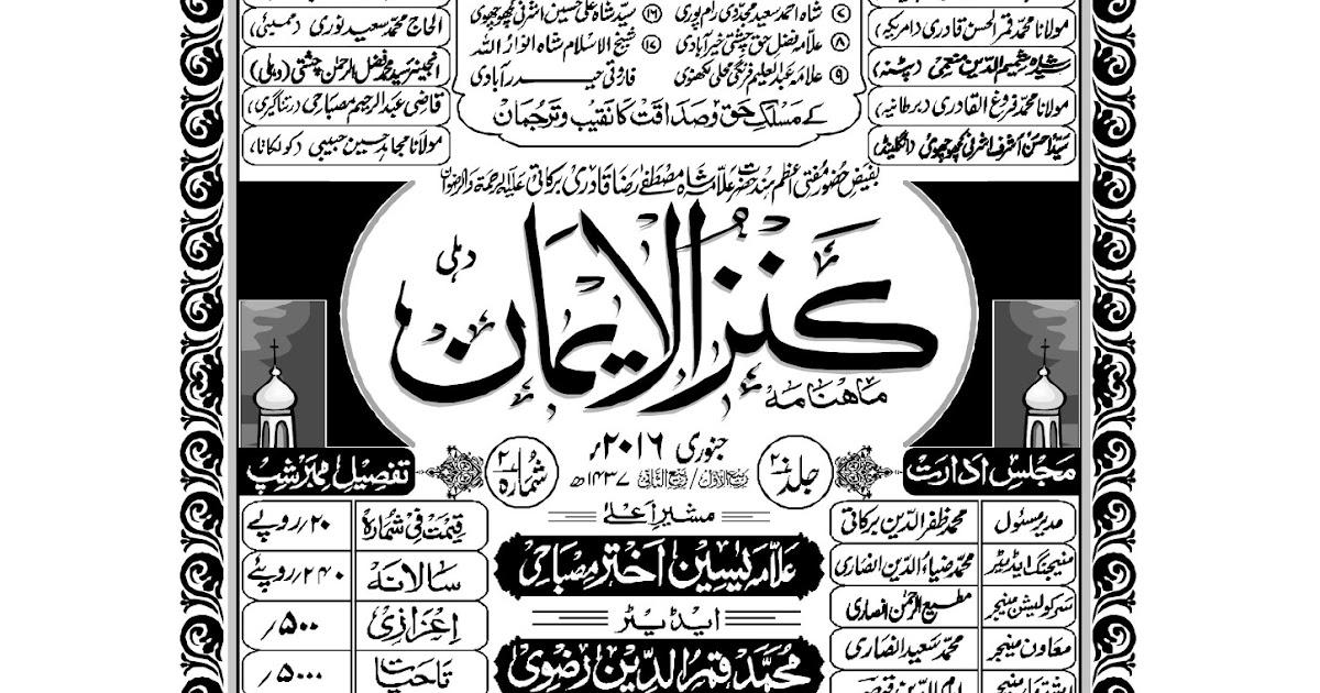 Kanzul Iman Pdf Complete In Urdu
