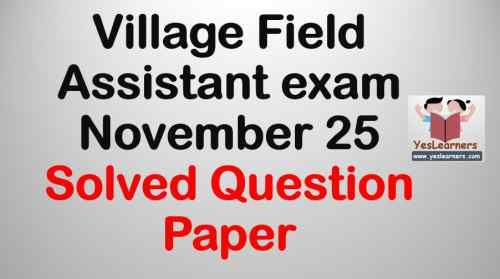 Village Field Assistant Solved Question Paper of November 25 Exam