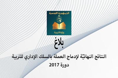 النتائج النهائية لإدماج العملة بالسلك الإداري للتربية دورة 2017