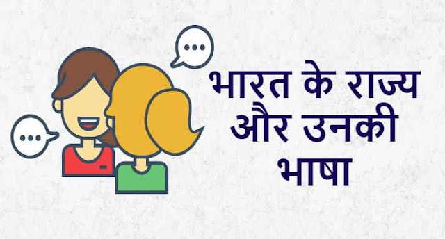 भारत के राज्य और उनकी भाषा - State of India and Their Language Hindi