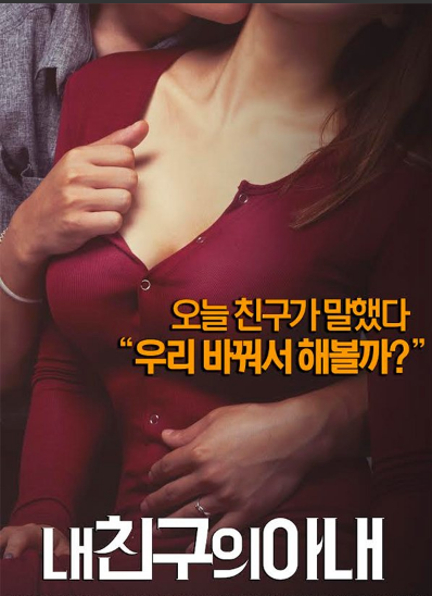 Sinopsis Film Korea Terbaru : My Wife's Friend (2016)