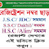 SSC or Dhakil result 2018 with mark -shit / PSC, JDC, JSC, HSC, ALIM, DEGREE, HONURS, BOU all result in one place