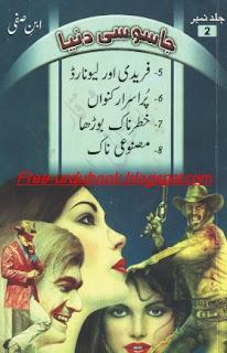 jasoosi Dunya Jild no 2 Novel