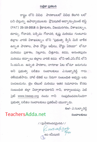 PAT ( professional Advancement Test ) October 2018 - Examination Centers in AP