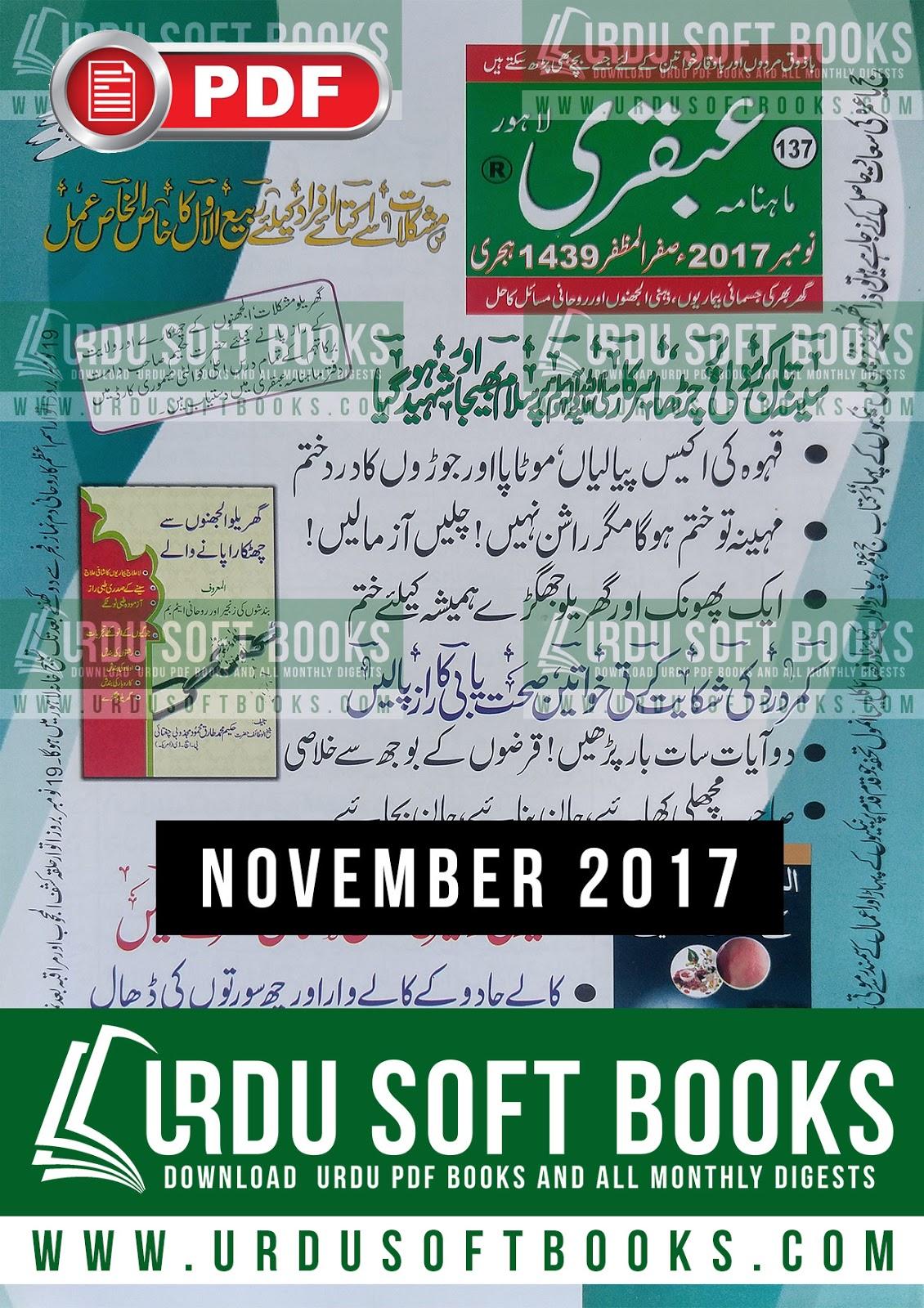 Ubqari Magazine November 2017