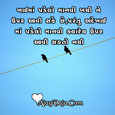 Gujarati suvichar shayaris