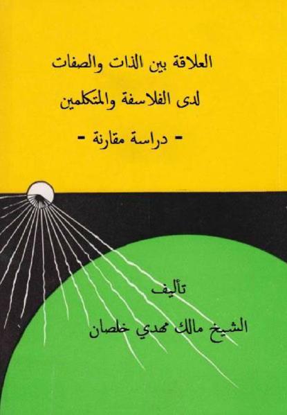 تحميل كتاب العلاقة بين الذات والصفات لـِ: الشيخ مالك مهدي خلصان