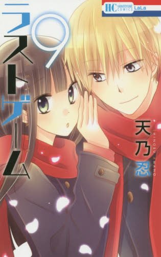 Volume nove do mangá shoujo Last Game