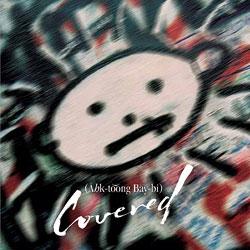 Portada del album de versiones de Achtung Baby de Q Magazine