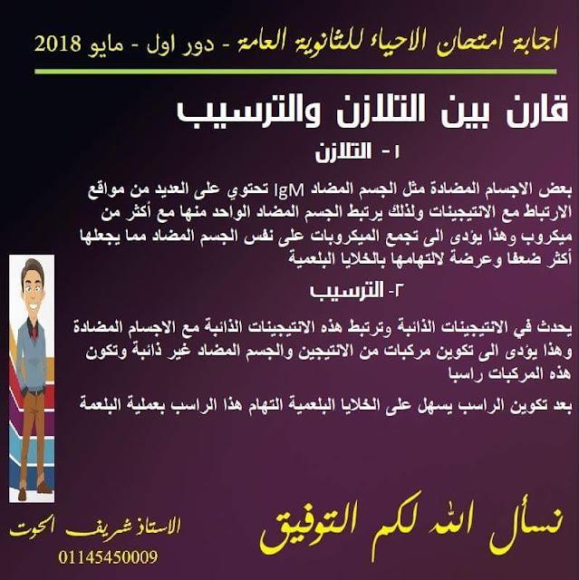 إجابة امتحان الأحياء ثانوية عامة دور أول 2018 - د. شريف الحوت - مدرستى