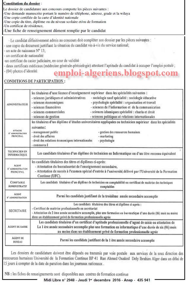 إعلان عن مسابقة توظيف في جامعة التكوين المتواصل (جميع الولايات) ديسمبر 2016