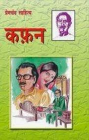 Munshi Premchand Novels In Hindi Pdf