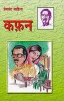 download kafan free,download free hindi novels