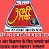 शाजापुर जिले के मक्सी की इस बैंक की बात ही है कुछ अलग- देखे पूरी खबर