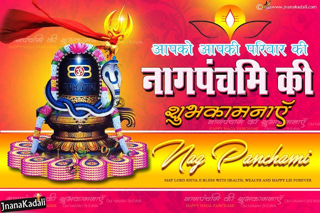 Hindi Nag panchami Quotes, nag panchami story in Hindi, devotional bhakti quotes in Hindi