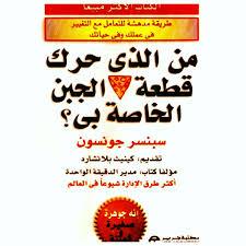 كتاب من الذي حرك قطعة الجبن الخاصة بي pdf تأليف سبنسر جونسون- الاكثر مبيعا-