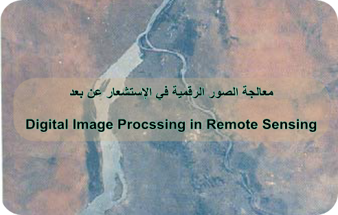 Digital Image Processing in Remote Sensing
