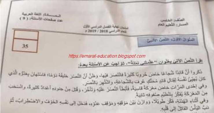الامتحان الوزاري لغة عربية للصف الخامس الفصل الدراسي الأول 2018-2019الامارات