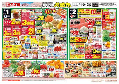 【PR】フードスクエア/越谷ツインシティ店のチラシ4月1日号