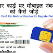 Aadhar Card Par Mobile Number Register Kaise Kare - TechnicalSadhan.In
