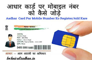 Aadhar Card Par Mobile Number Register Kaise Kare