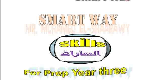 مذكرة مهارات قواعد اللغة الانجليزية للصف الثالث الاعدادي ترم اول 2021