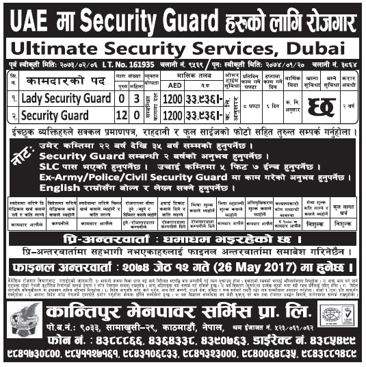 Jobs in UAE for Nepali, Salary Rs 33,936