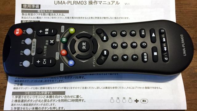 uma plrm03 対応 メーカー