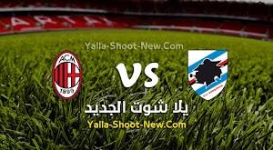 نتيجة مباراة ميلان وسامبدوريا اليوم الاربعاء بتاريخ 29-07-2020 في الدوري الايطالي