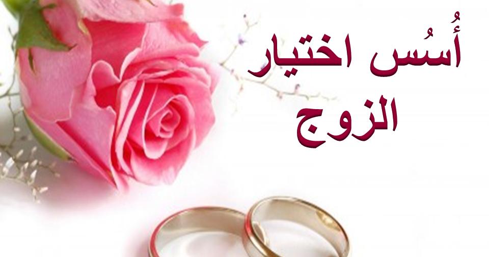 أختيار الزوج