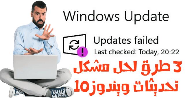كيفية اصلاح مشاكل تحديث ويندوز windows 10 update