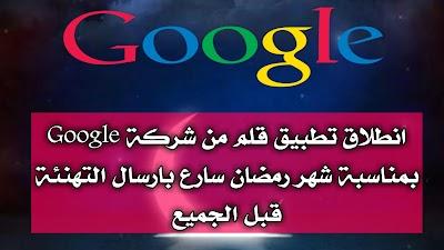 تطبيق قلم من جوجل بمناسبة حلول شهر رمضان المبارك وعيد الفطر