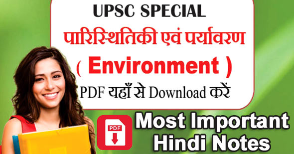Environment and Ecology Notes for UPSC in Hindi PDF Download